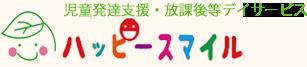 児童発達支援HAPPY SMILE